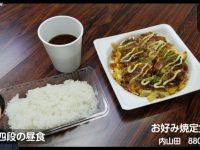 【悲報】藤井四段の昼食がお好み焼き定食・・・【痛いニュース】