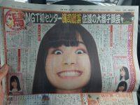 【NGT48】山口真帆ちゃん、中井りかと清司麗菜とNGT公式のフォローを外す