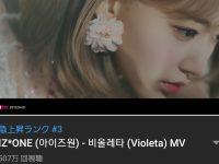 【IZ*ONE】【朗報】IZ*ONE 2ndミニアルバムのリード曲『Violeta』のMVが公開から24時間で500万再生突破wwwwwwwwwww