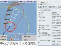 【悲報】台風21号さん、ガチでヤバいwwwwwwwwwww【ネタ・雑談】
