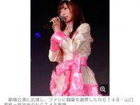 【AKB48グループ】【NGT48】NGT荻野由佳、握手会で声出ず... 「本当にごめんなさい」
