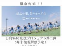 【タイアップ】メチャカリ日向坂46応援プロジェクト第ニ弾五月末情報解禁予定