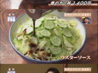 【食べ物・料理系】【画像】おい!これってどういうことだよ!!【カツ丼】