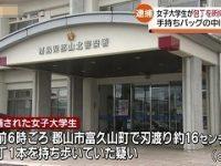 【犯罪・事件】【福島】包丁を持っていた女子大学生(19)を逮捕 郡山