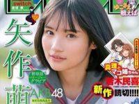 【矢作萌夏】週刊少年サンデーの表紙の矢作が可愛い