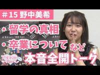 【野中美希】野中「私、本当に言いたい!卒業しません!!!留学は英語勉強したかっただけ!!!」