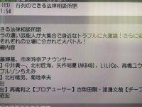 【矢作萌夏】【朗報】矢作萌夏が来週の『行列のできる法律相談所』に出演か!?