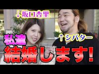 【芸能系】シバターさん、坂口杏里と結婚www