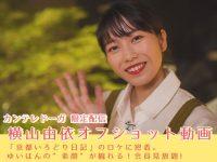 【横山由依】【悲報】横山由依ちゃんが顔パンパン