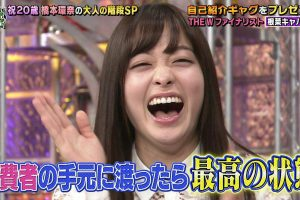 【女優】【悲報】橋本環奈さん、もはや笑顔まで下品になる 酒が彼女を変えた