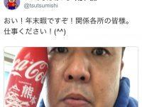 【悲報】暴走族ことインパルス堤下さん、最後のツイートが とてもせつない【お笑い芸人】