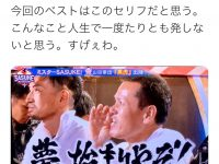 【スポーツ系】【悲報】ミスターSASUKE、プロデューサーからゴリゴリにいじられる