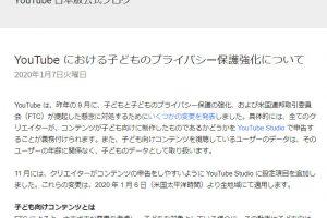 【悲報】YouTube「子供がおもちゃで遊ぶ動画とゲーム動画は広告剥がすからよろしくw」