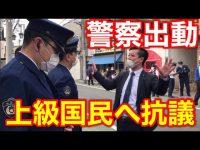 【バカネタ】飯塚幸三の家に突撃した結果wwwwwwwwwwwwwww