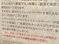 """【ラーメン一蘭 """"トイレの仕込み""""発覚】トイレットペーパー切れで驚きのギミック、トイレにかける異常なこだわり【料理・食品・店】"""