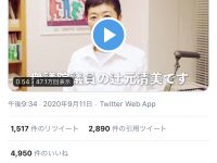 【政治・経済】立民・辻元清美幹事長代行がTwitterを再開!! あんまセメントいてな! ※