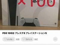【ゲーム・ホビー・IT系】【悲報】PS5の転売、6万円でも売れなくなる