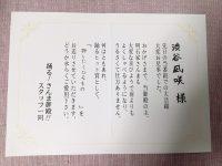 【渋谷凪咲】渋谷凪咲さん、さんま御殿の踊るヒット賞『押したくなるもの』のプレゼントが届きましたw
