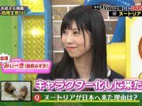 【今度】鵜野みずきがNMBとまなぶくんに出演【NMB48テレビ番組】