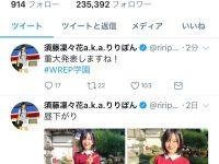 須藤凜々花「重大発表があります」【NMB48卒業生】