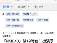 NMB48で検索したらベストヒット歌謡祭の出場時間帯が出てきた【歌番組】
