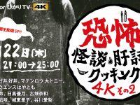 NMB48:渋谷凪咲、城恵里子、谷川愛梨【NMB48テレビ番組】